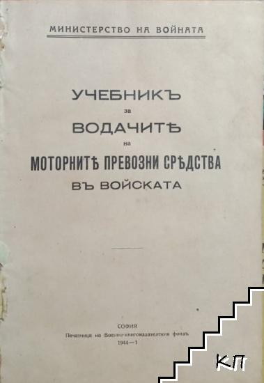 Учебникъ за водачите на моторните превозни средства въ войската (Допълнителна снимка 1)