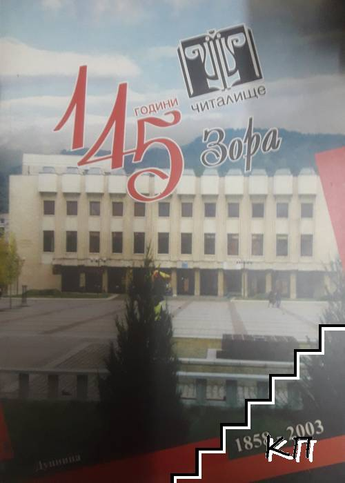 "145 години читалище ""Зора"""