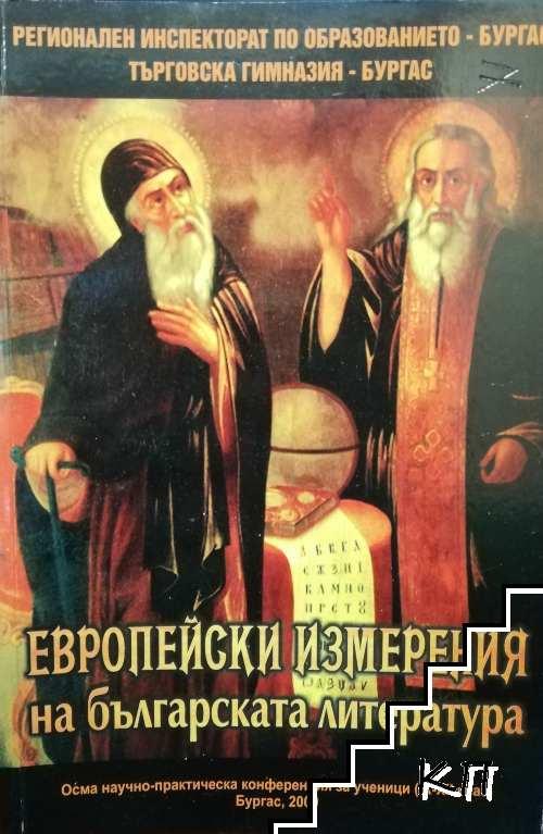 Европейски измерения на българската литература
