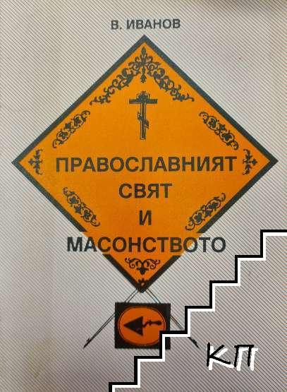 Православният свят и масонството
