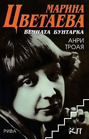 Марина Цветаева: Вечната бунтарка