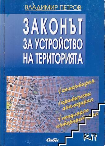 Законът за устройство на територията