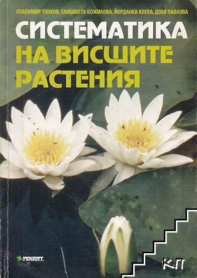 Систематика на висшите растения