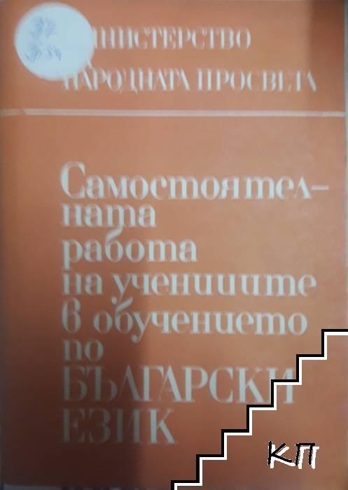 Самостоятелната работа на учениците в обучението по български език