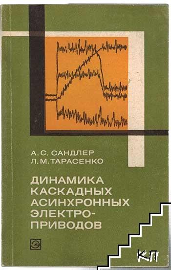 Динамика каскадных асинхронных электроприводов