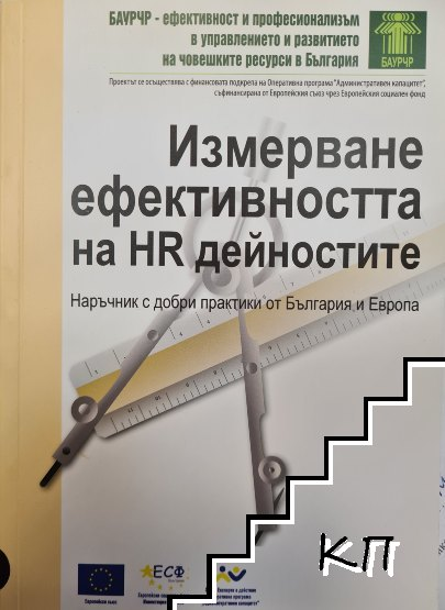 Измерване на ефективността на HR дейностите