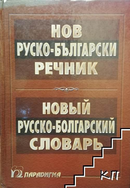 Нов руско-български речник
