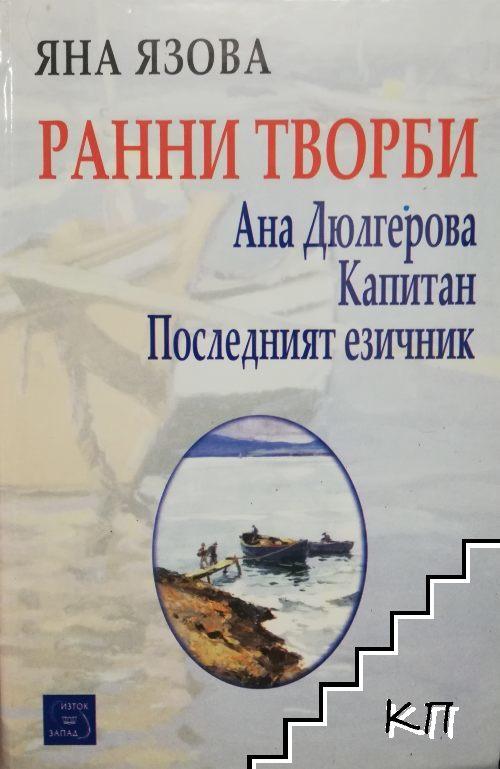 Ранни творби: Ана Дюлгерова. Капитан. Последният езичник