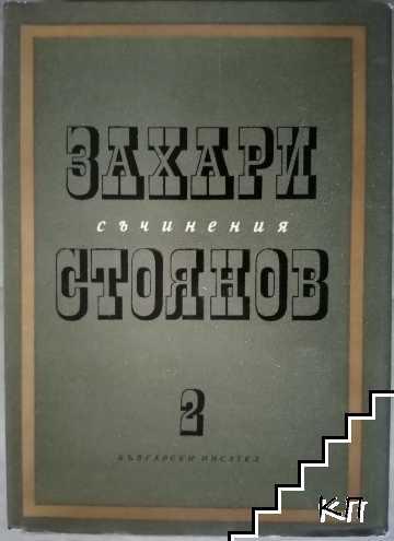 Съчинения в три тома. Том 1-3 (Допълнителна снимка 1)