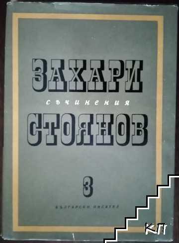 Съчинения в три тома. Том 1-3 (Допълнителна снимка 2)