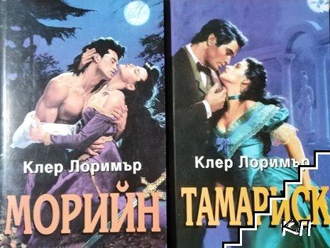 Морийн / Тамариск