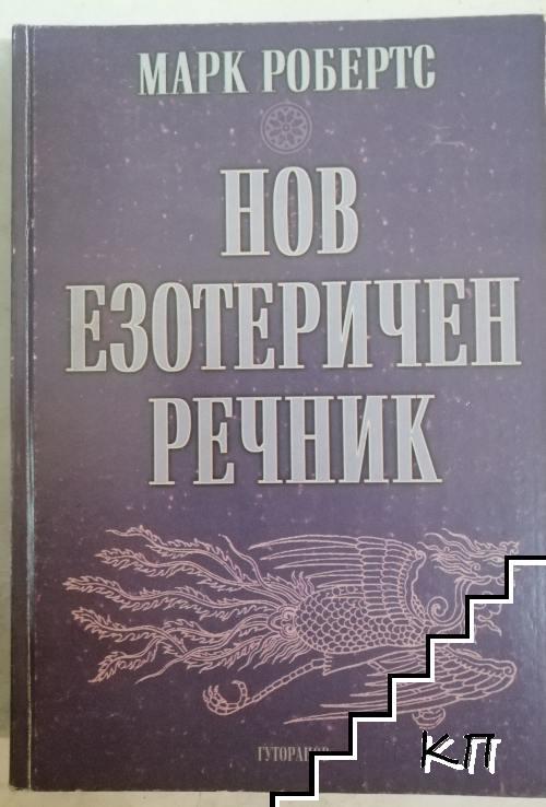 Нов езотеричен речник