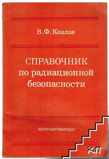Справочник по радиационной безопасности