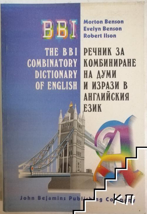 The BBI combinatory dictionary of English / Речник за комбиниране на думи и изрази в английския език