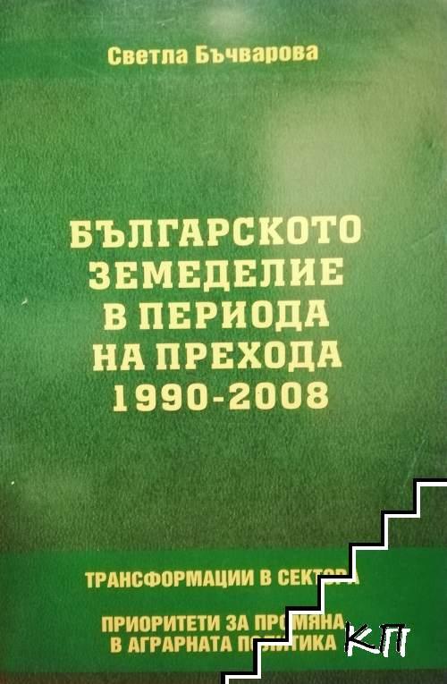 Българското земеделие в периода на прехода 1990-2008