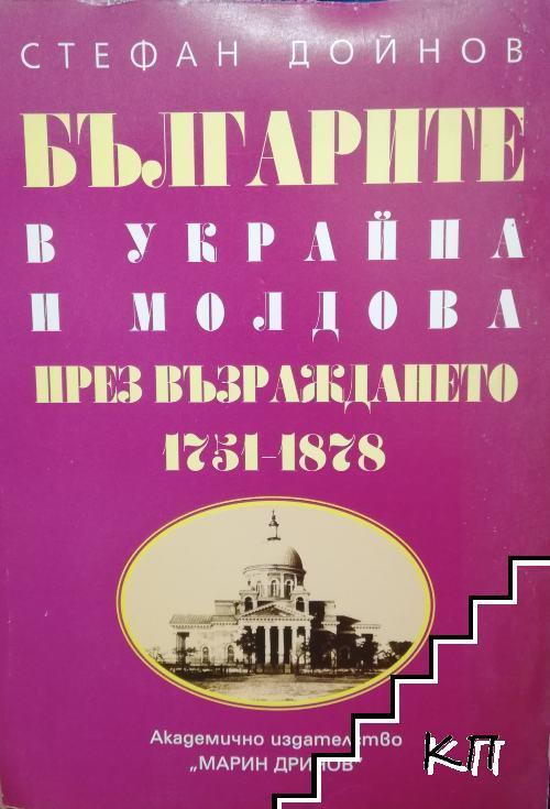 Българите в Украйна и Молдова през Възраждането (1751-1878)