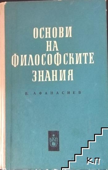 Основи на философските знания