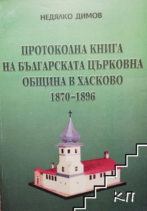 Протоколна книга на българската църковна община в Хасково (1870-1896)