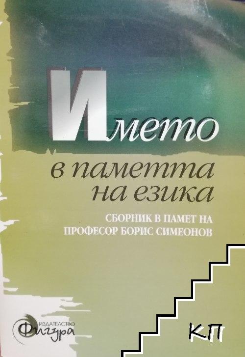 Името в паметта на езика. Сборник в памет на професор Борис Симеонов