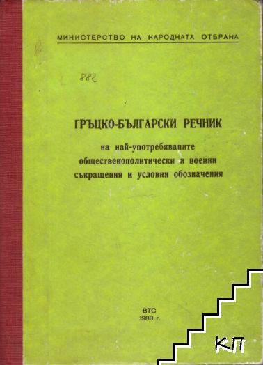 Гръцко-български речник на най-употребяваните обществено политически и военни съкращения и условни обозначения