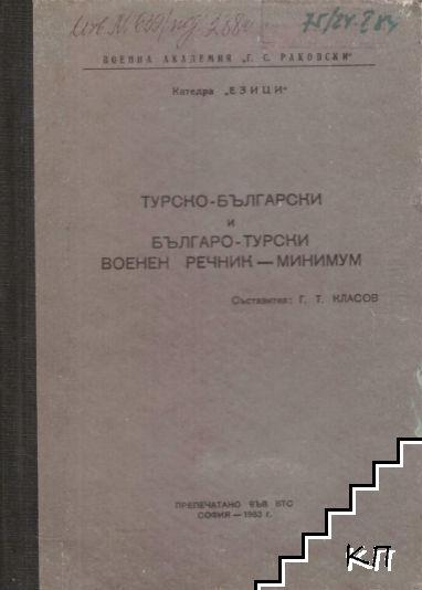 Турско-български и българо-турски военен речник-минимум