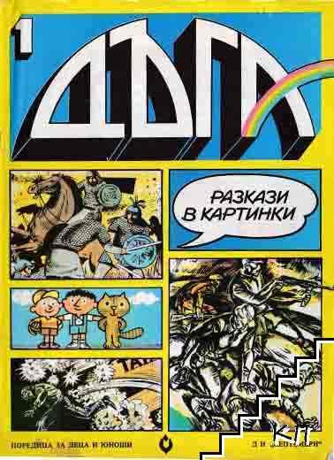 Дъга. Разкази в картинки. Бр. 1 / 1979