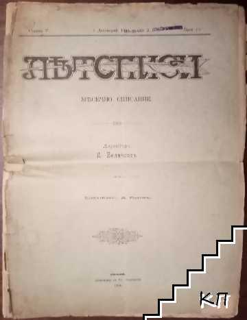 Летописи. Бр. 10 / 1904