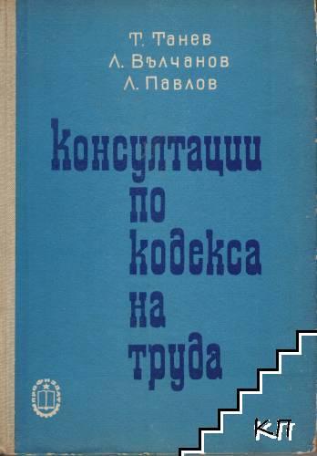 Консултации по Кодекса на труда