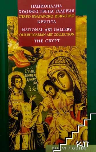 Национална художествена галерия: Старо българско изкуство. Крипта