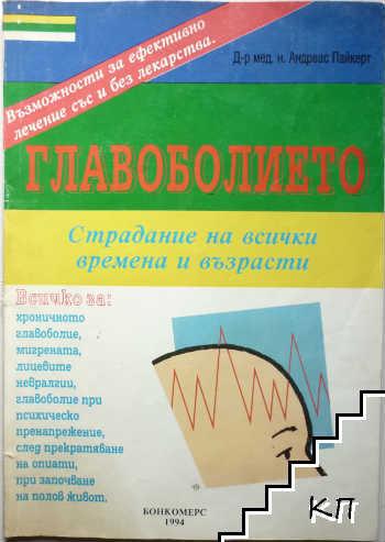 Главоболието