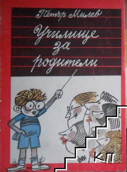 Училище за родители