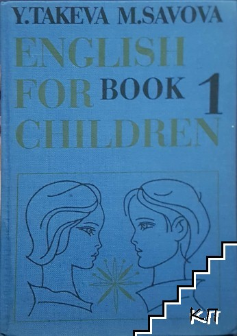 English for children. Book 1