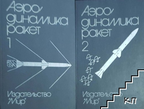 Аэродинамика ракет в двух книгах. Книга 1-2