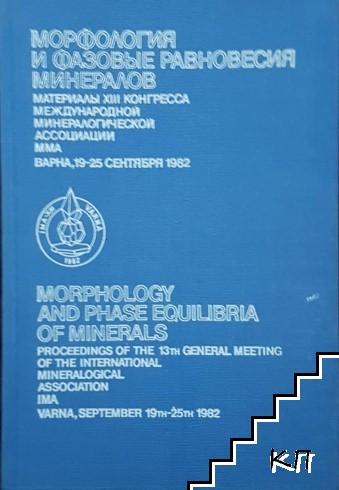 Морфология и фазовые равновесия минералов / Morphology and phase equilibria of minerals