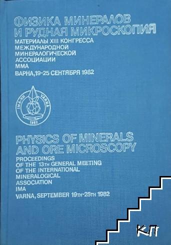 Физика минералов и рудная микроскопия / Physics of minerals and ore microscopy