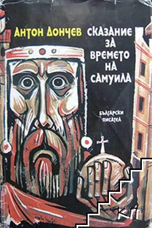 Сказание за времето на Самуила. Част 1: Камък пада във водите
