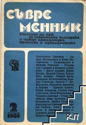 Съвременник. Бр. 2 / 1985