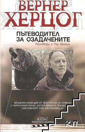 Пътеводител за озадачените