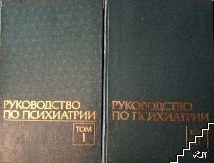 Руководство по психиатрии в двух томах. Том 1-2