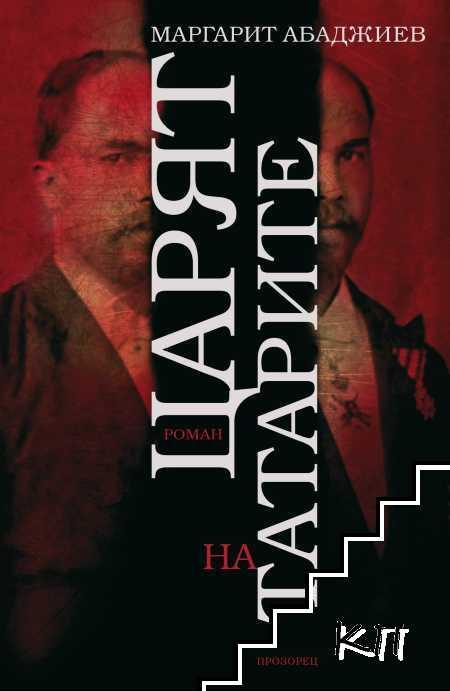 Царят на татарите