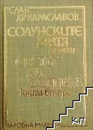 Солунските братя. Книга 1-3 (Допълнителна снимка 1)