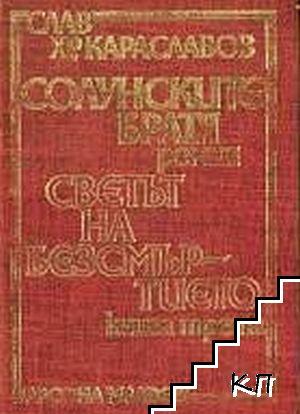 Солунските братя. Книга 1-3 (Допълнителна снимка 2)