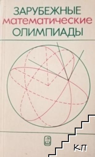 Зарубежные математические олимпиады