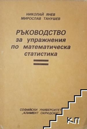Ръководство за упражнения по математическа статистика