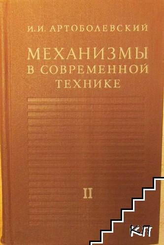 Механизмы в современной технике в семи томах. Том 2