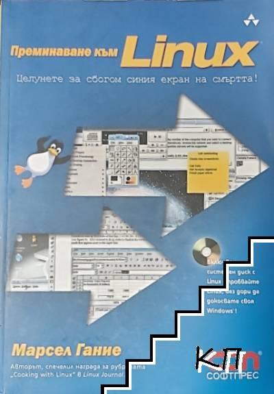 Преминаване към Linux + CD