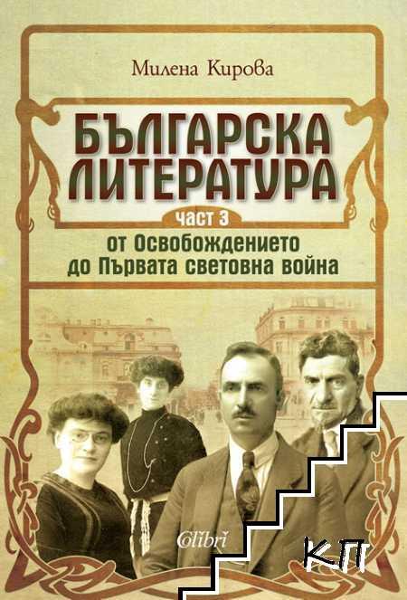 Българска литература от Освобождението до Първата световна война. Част 3