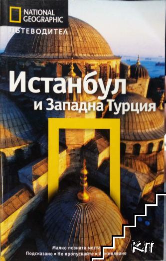 Истанбул и Западна Търция. Пътеводител