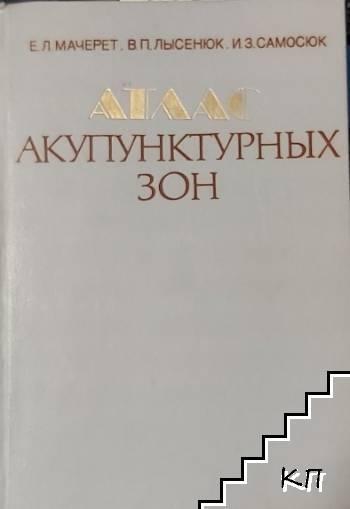 Атлас акупунктурных зон
