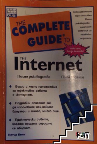 The complete guide to the Internet